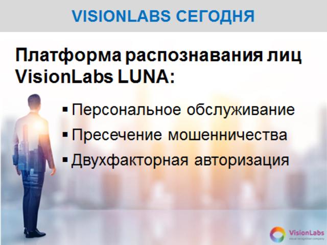 Компания VisionLabs