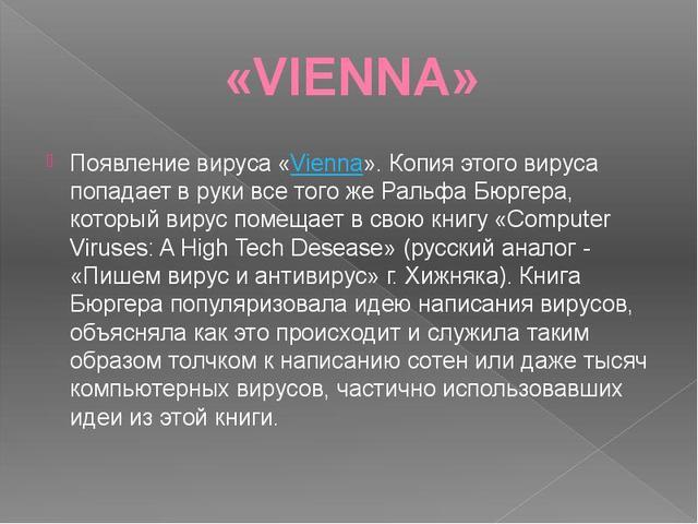 "Вирус ""Vienna"""