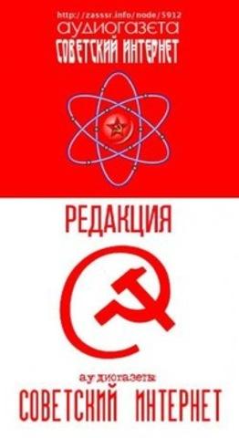 Рождение советского Интернета