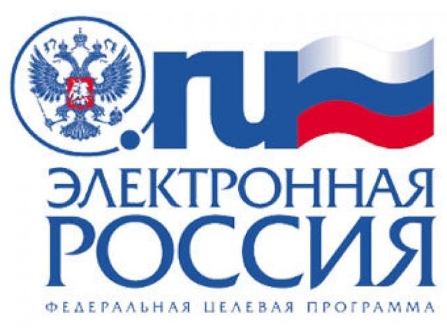 «Электронная Россия»