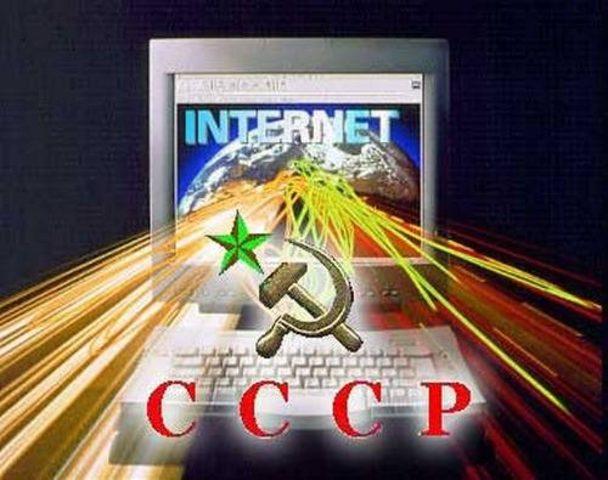 1990 Рождение советского Интернет