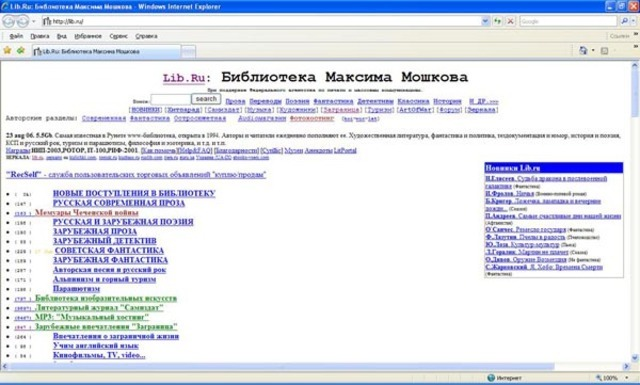 1994 Первая российская интернет-библиотека