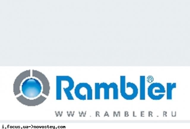 1996 Первая российская поисковая система – Rambler