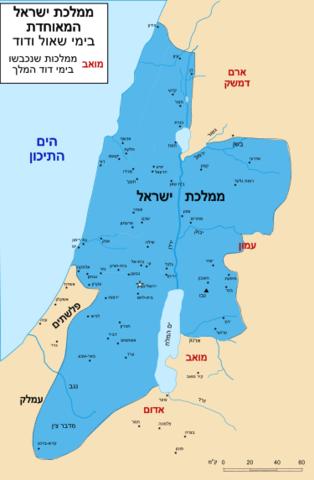 שלטון-ממלכת ישראל המאוחדת