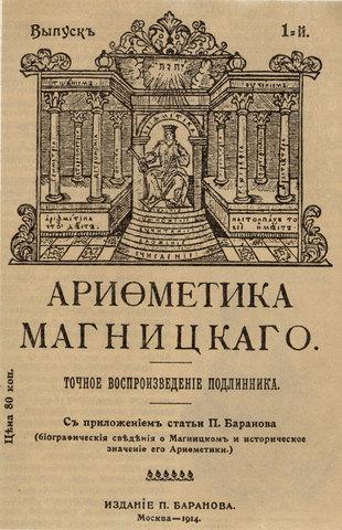 """""""Арифметика"""" Магницкого"""