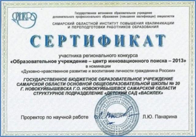 Дипломы, сертификаты МИшеневой Н.Н.