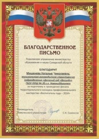 Грамоты, благодарственные письма Мишеневой Н.Н.