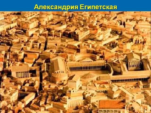 Александрийский период (300 лет до н.э.)