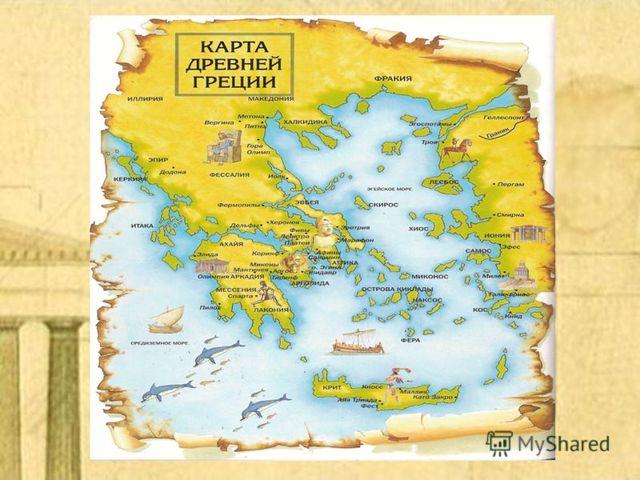 Классическая Греция (6-4 вв. до н.э.)