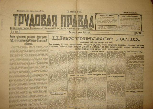 """Первый номер газеты """"Трудовая правда"""""""