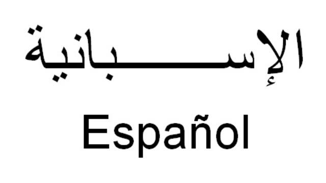 Del árabe al latín