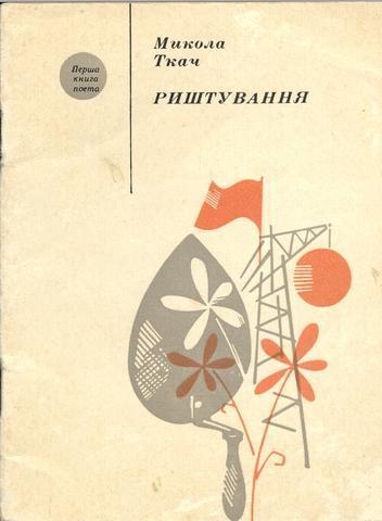 Перша книга
