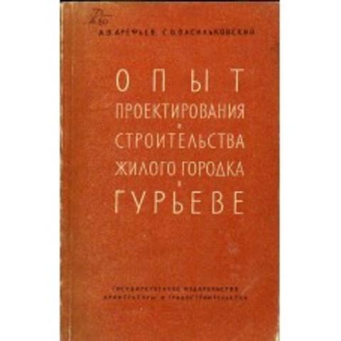 """Книга """"Опыт проектирования и строительства жилого городка в Гурьеве"""""""
