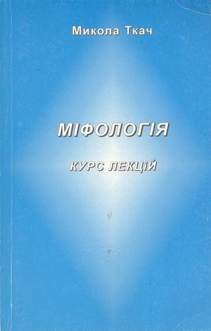 Міфологія