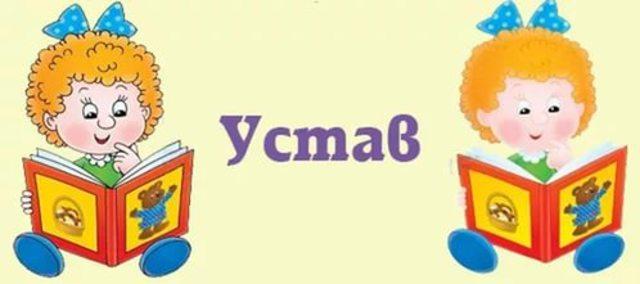 Устав детского сада
