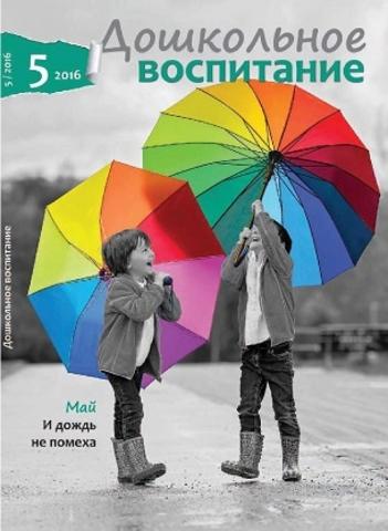 Журнал «Дошкольное воспитание»