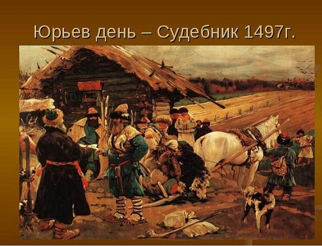 Судебник Ивана III
