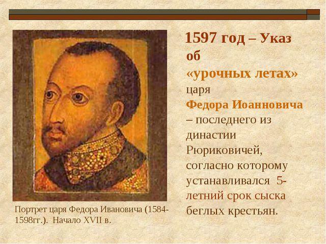 Ноябрьское уложение царя Федора Иоановича.
