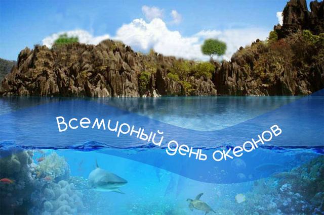 """Всемирный день океанов  (Команда """"Симбиоз"""" МБОУ СШ №15 г. Арзамас)"""