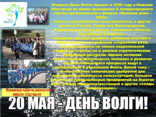 """День Волги (Команда """"Дети экологии"""" МБОУ СШ №16 г. Арзамас)"""