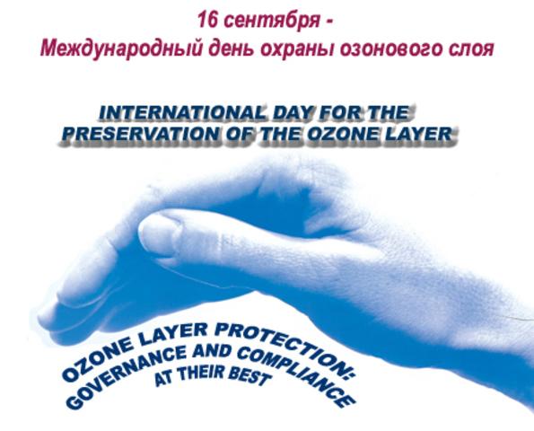 """Международный день охраны озонового слоя. Команда """"ЭКО патруль"""" МБОУ СШ №12"""