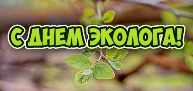 День эколога