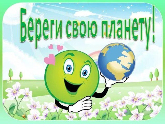 """Всемирный день Земли.Команда """"Ареал""""."""