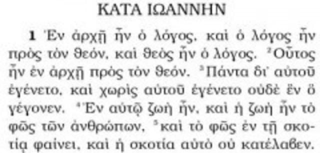 Greek linguistics(5th Century BC Onwards)