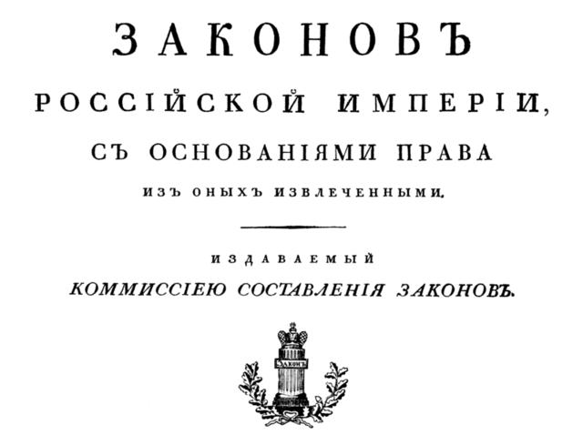The Fundamental Laws of 1906 (May 6 NS)