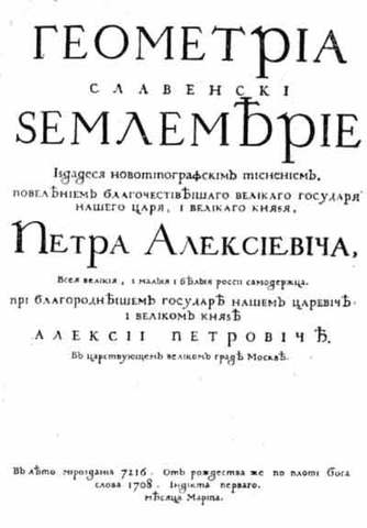 По приказу Петра I создаётся «гражданский шрифт» — современная кириллица.