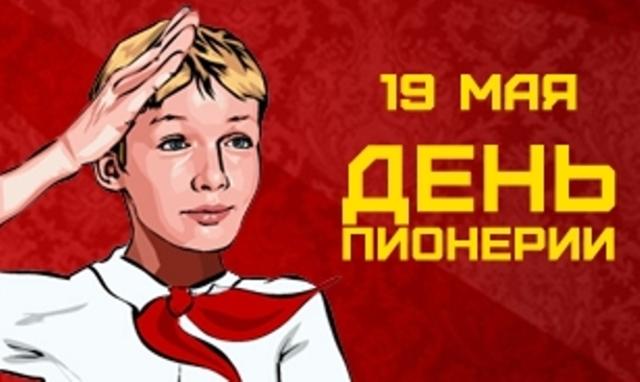 19 мая 1922 года -День рождение пионерской организации!