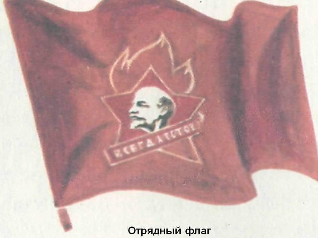 Отрядный флаг