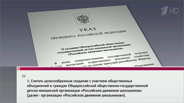 Указ Президента РФ №536
