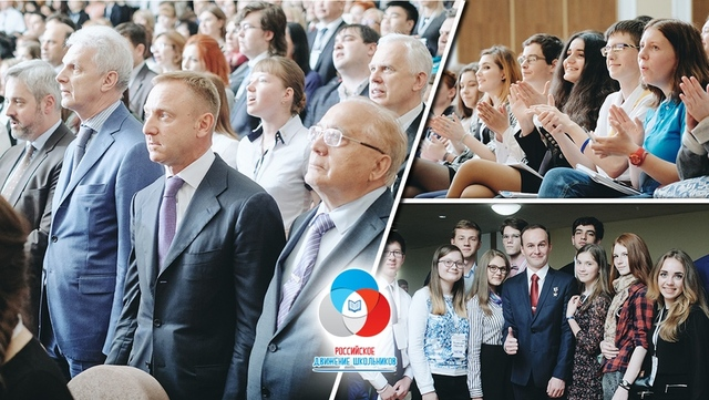 Первый Съезд «Российского движения школьников»