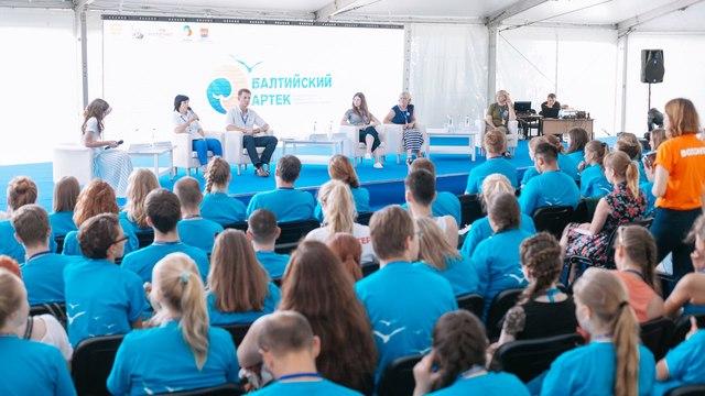 Профильная смена «Молодые учителя» на федеральном образовательном форуме «Балтийский Артек»
