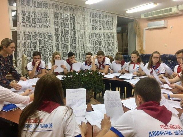 Всероссийский форум «Российского движения школьников» в  ВДЦ «Орлёнок»