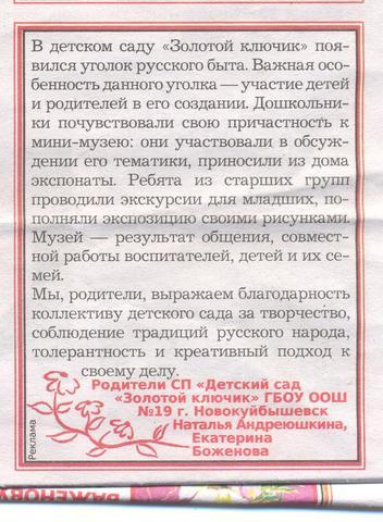 Уголок русского быта