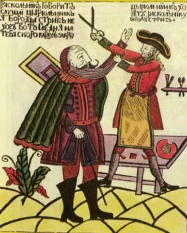 Указ «О ношении немецкого платья, о бритии бород и усов, о хождении раскольникам в указанном для них одеянии