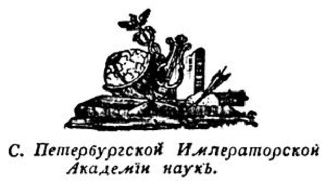 Открытие Академии Наук