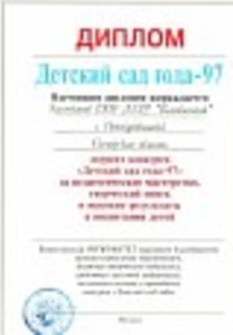 """Участие в конкурсе """"Детский сад года"""" 1997"""