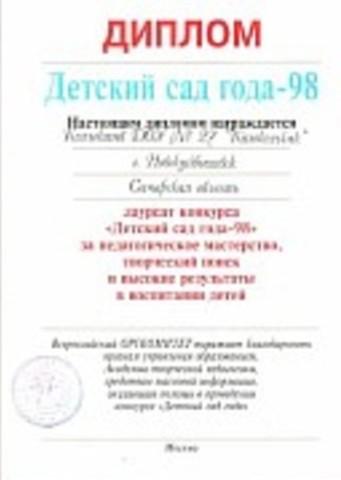 """Участие в конкурсе """"Детский сад года"""" 1998"""