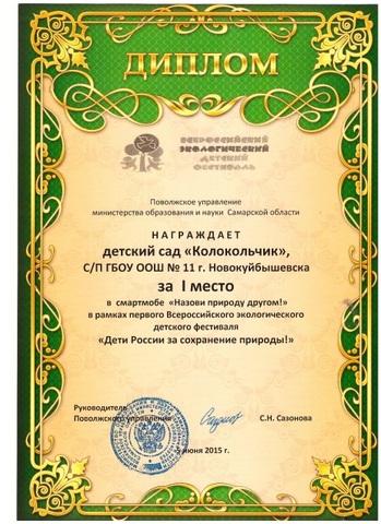 Участие в смартмобе «Назови природу другом!» в рамках первого Всероссийского экологического фестиваля «Дети России за сохранение природы!»