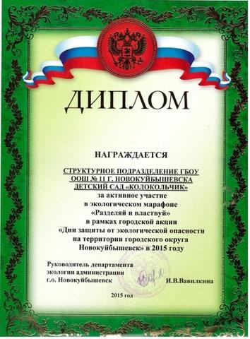 Участие в экологическом марафоне «Разделяй и властвуй» в рамках городской акции «Дни защиты от экологической опасности на территории городского округа Новокуйбышевск» в 2015 году.