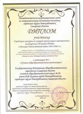 К 70 - летию Победы.