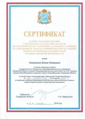 Премия от губернатора