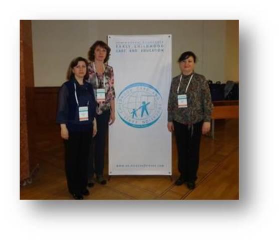 Четвертая Международная конференция «Воспитание и обучение детей младшего возраста» в г. Москва