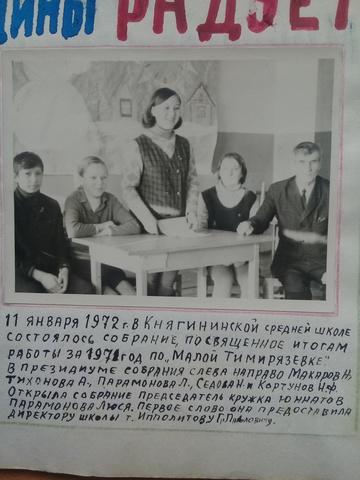 """Собрание по """"Малой Тимирязевке"""""""