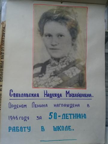 Соколовская Надежда Михайловна