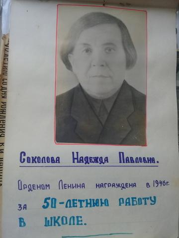 Соколова Надежда Павловна