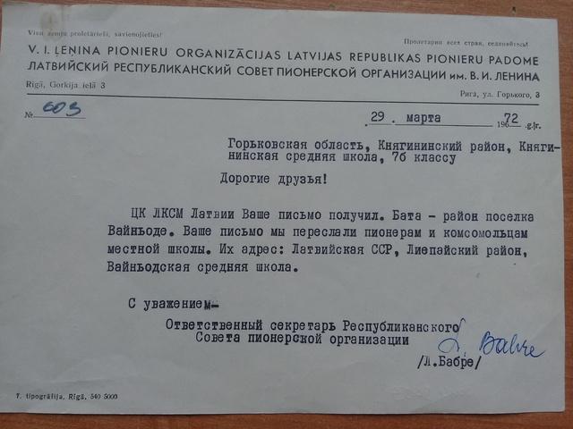 Латвийский республиканский совет пионерской организации им. В.И. Ленина